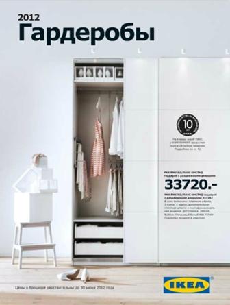 персональный сайт доставка икеа Ikea в саратов
